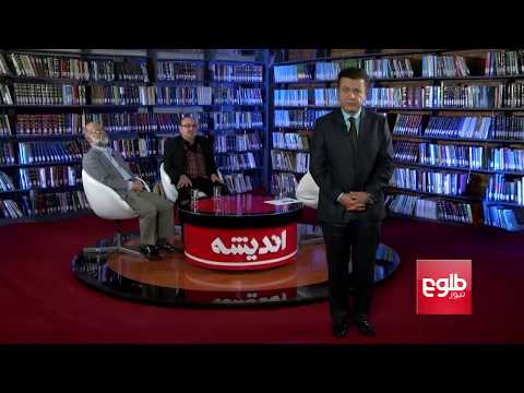 ANDISHA: Citizenship Rights in Afghanistan Discussed