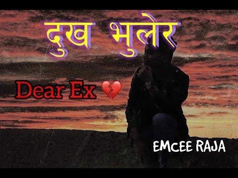 DEAR EX  (Dukha Bhulera ) - Emcee Raja ( Official Video )