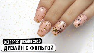 Аппаратный маникюр Экспресс дизайн 2020 Эффект мрамора на ногтях Быстрый дизайн ногтей