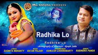 Radhika Lo   New Odia Bhajan   Rabindra Panda   Janmastami Special   Ratan Pujari   Mo Odisha Live