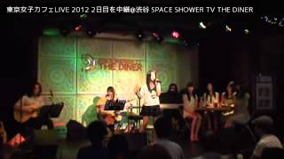 東京女子カフェLIVE 2012 SUMMER 2日目 --- http://ttgsfc.bbspace.org/...