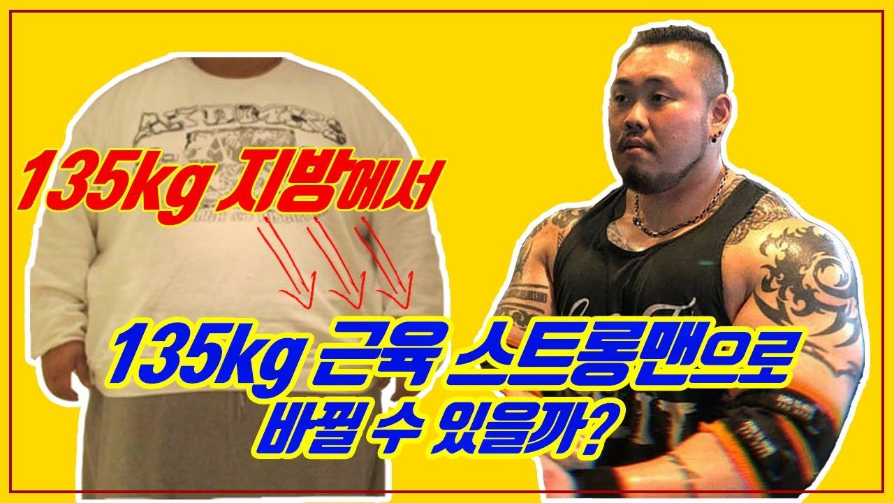 더 스트롱맨 최인호 선수 135kg 지방 고도비만에서  135kg순수 근육스트롱맨으로 변할수 있나요?