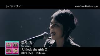 岸谷香 『バタフライ』 MV アルバム『Unlock the girls 2』収録楽曲