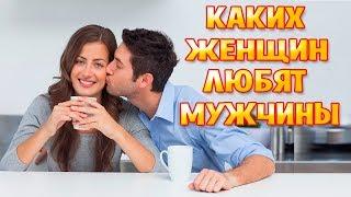 МИХАИЛ ЛАБКОВСКИЙ - КАКИХ ЖЕНЩИН ЛЮБЯТ МУЖЧИНЫ