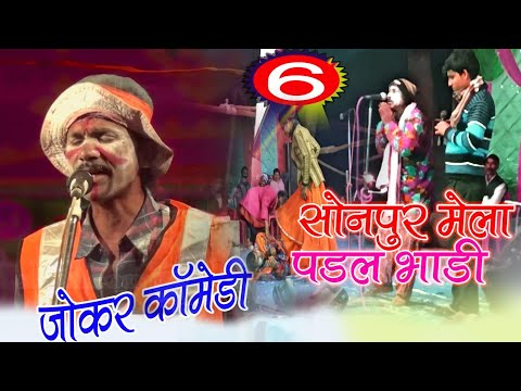 #Kameshwar Yadav Comedy Program#Part_6@_#Mobilwa Ke Comedy