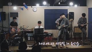 03. 무시로 - 센슈얼 (Cover.) in 음악1동