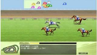 Winning Post Special ~GⅠ阪神JF~