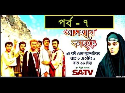 Download Ashab E Kahf  Bangla Dubbing Episode - 7 | (আসহাবে কাহফ) পর্ব - ৭ | SATV