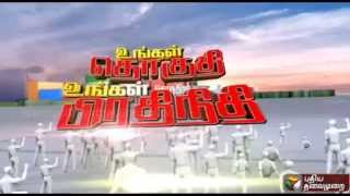 Ungal Thokuthi Unkal Prathinithi 27-08-2015 Let's know your electorate: Kovai North | Puthiyathalaimurai Tv shows | Tamilnadu Election 2016 Update