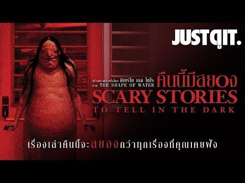 รู้ไว้ก่อนดู Scary Stories to Tell in the Dark คืนนี้มีสยอง #JUSTดูIT