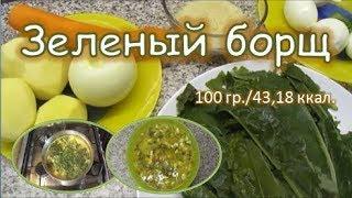 Зеленый борщ.Рецепт приготовления.Калорийность 43,18ккал/100гр.