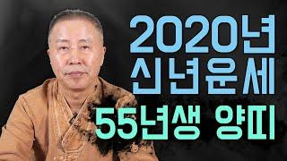 ◆ 2020년 양띠운세사주 ◆ 2020년 55년생 양띠 운세사주 신점