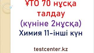 Химия 70 нұсқа талдау  11-ыншы күн тестцентр testcenter.kz 2020 ұто