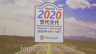 マイクロソフト ITモダナイゼージョン サポート終了への取り組み thumbnail