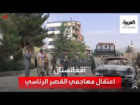 اعتقال عناصر من طالبان نفذوا هجوم القصر الرئاسي بأفغانستان  - 22:54-2021 / 7 / 25