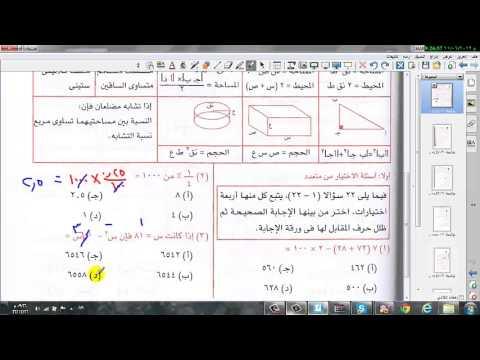 شرح اختبار القدرات القسم الكمي الجزء 1 Youtube