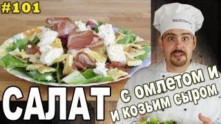 #101 САЛАТ с омлетом и козьим сыром