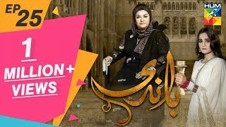 Baandi Episode #25 HUM TV Drama 8 March 2019