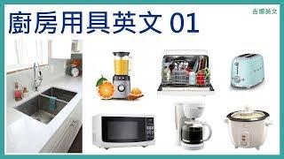 20個廚房用具英文名稱 # 01 | Kitchen utensils