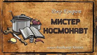 """Аудиокнига: Джо Конрат """"Мистер Космонавт"""". Читает Владимир Князев. Ужасы, хоррор, черный юмор"""