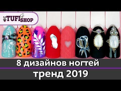 Дизайн ногтей 2019 малиновый