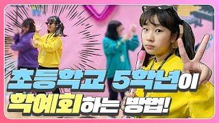 초등학교 5학년 학예회 준비부터 발표까지 밀착중계! 진짜 두 달 준비한 거 맞아?!_아롱다롱TV