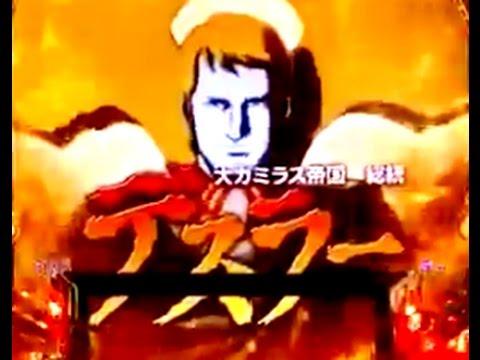 【激アツデスラー総統】パチンコCRフィーバー宇宙戦艦ヤマト復活編 大当たり演出