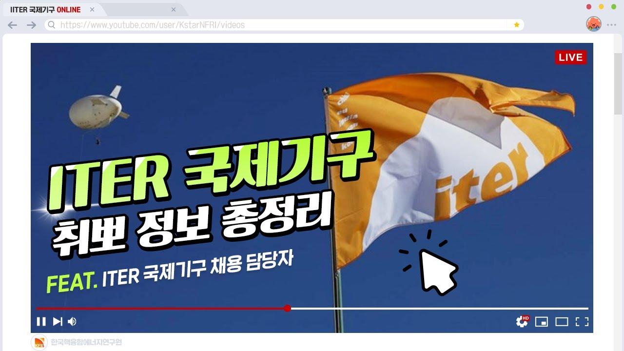 [ITER 국제기구 채용 안내] 나는 ITER 국제기구에 취업 할꺼야!! 🙏