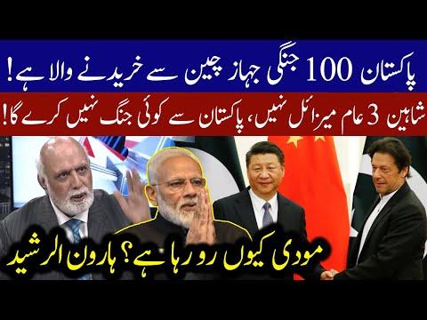 Pakistan to Get 100 Military Aircraft from China: Haroon ur Rasheed | 24 January 2021 | 92NewsHD