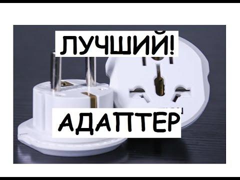 Переходник с китайской вилки на русскую европейскую. Лучший адаптер купить !