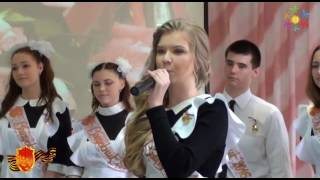 ПОСЛЕДНИЙ ЗВНОК 11 класс школа 12 Дружба...