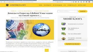 Заработок в сети без вложений,  Globus Intercom, globus inter com отзывы
