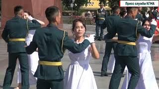 Студентки КГМА станцевали вальс с выпускниками Военного института