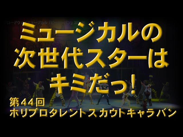 【特報】ミュージカル次世代スターオーディション