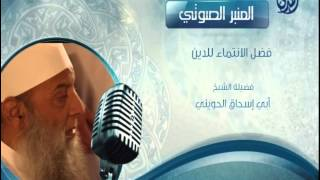 فضل الانتماء للدين   المنبر الصوتي   الشيخ أبي إسحاق الحويني - حفظه الله