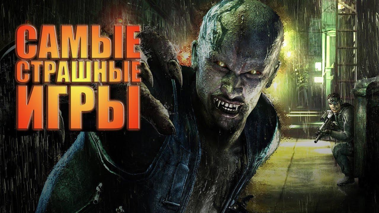 Игры страшилки очень страшные - PlayPack ru