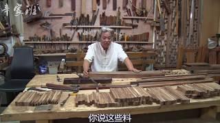 【传统木工教学】手工制作多宝阁(博古架)共25集 第二集