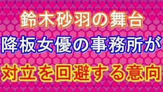 【関連動画】 バイキング【鈴木砂羽演出舞台で女優が降板!土下座強要?...