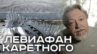 Левиафан (Обзор на фильм) - 18+ Шура Каретный