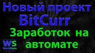 Заработок Биткойнов-Букс adbtc.top
