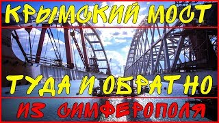 КРЫМСКИЙ МОСТ мост мост мост / Симферополь-Тамань