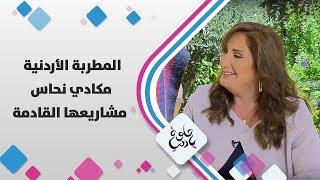 المطربة الأردنية مكادي نحاس - مشاريعها القادمة