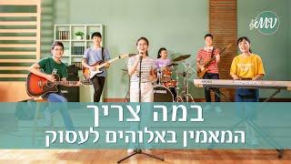 שיר הלל 2020 | 'במה צריך המאמין באלוהים לעסוק' (הקליפ הרשמי)