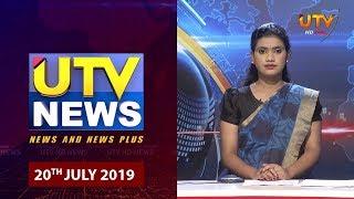 UTV News Full Bulletin 20 - 07 - 2019 | UTV Tamil HD