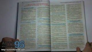 Книга по ремонту Лада (Ваз) 2108 / 2109 / 21099
