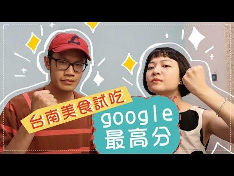 合作嚴選 Google評論最高分的台南美食🍙好吃嗎?feat. 理膚寶水防曬