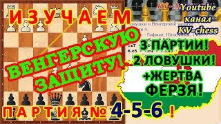 3 шахматных партии! 2 ловушки в дебюте! + Жертва ферзя!