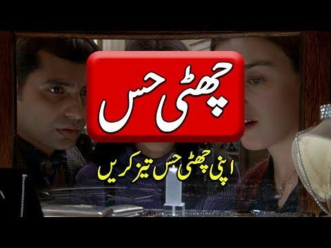 What Is 6th Sense In Urdu - Chati Hiss Or Sixth Sense - Purisrar Dunya Urdu Informations