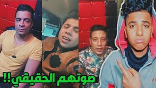 شاهد اصوات مغنين المهرجانات بدون فلاتر وموسيقي!!😂اتصدمت من صوتهم الحقيقي😲
