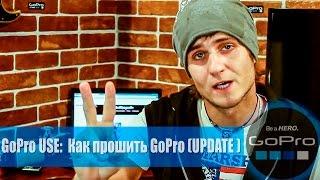 GoProUSE#3 прошивка на hero3+ 2014 GoPro Update 2.0 (Уроки GoPro)